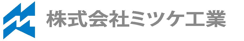 株式会社ミツケ工業